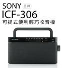 【品牌收音機特賣】SONY ICF-306 FM/AM二波段收音機 加購電池 P50D 參考【保固一年】