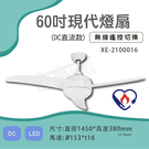 台灣製造 60吋 現代感燈扇 DC 吊扇 燈扇【奇亮科技】 2100016