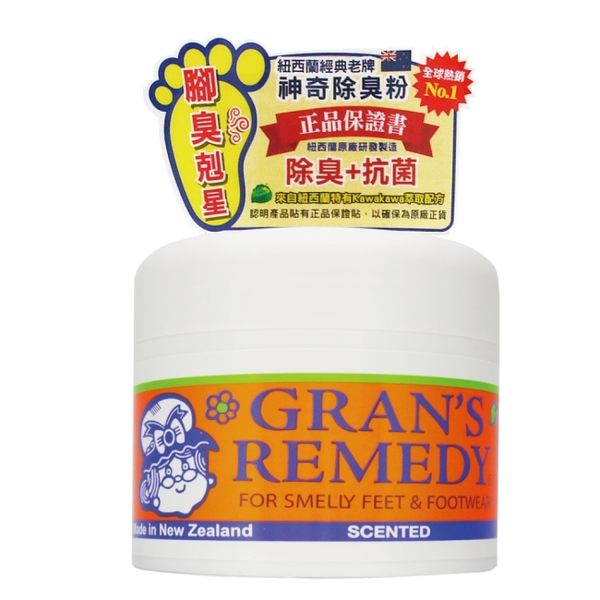 Gran's Remedy 紐西蘭神奇除臭粉 (香味)