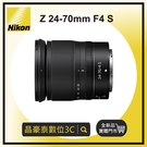 尼康 (公司貨) Nikon Z 24-70mm F4 S 防塵防滴 Z接環專用 請先洽詢 晶豪野 台南