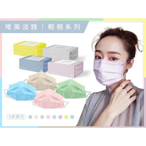 親親 JIUJIU 成人醫用口罩(30入)輕親系列 款式可選【小三美日】 MD雙鋼印