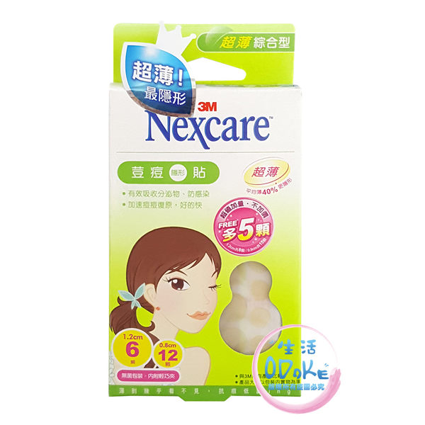 3M 荳痘隱形貼 (滅菌) Nexcare 超薄綜合型 痘痘貼 青春痘敷料 人工皮【生活ODOKE】