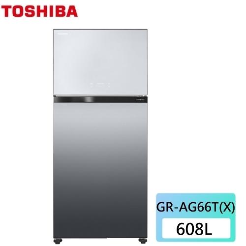 可申請退稅補助【東芝】608L 極光鏡面-3度C抗菌鮮凍變頻冰箱《GR-AG66T(X)》(含拆箱定位)
