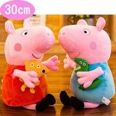 粉紅豬小妹佩佩豬喬治絨毛娃娃玩偶抱寵物款30公分 32571311【77小物】