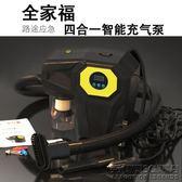 車載充氣泵 汽車用打氣泵吸塵器兩用12V便攜式多功能四合一大功率