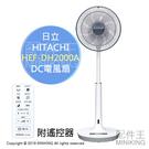 日本代購 空運 2019新款 HITACHI 日立 HEF-DH2000A 電風扇 DC扇 電扇 8段風量 8枚扇葉