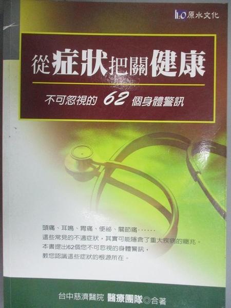【書寶二手書T4/醫療_BOD】從症狀把關健康_台中慈濟醫院 醫療團隊