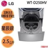 【LG樂金】2.5公斤 MiniWash 加熱洗衣 迷你洗衣機 WT-D250HV 星辰銀