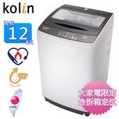 Kolin歌林12公斤全自動單槽洗衣機 BW-12S05~含拆箱定位+舊機回收