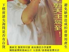 二手書博民逛書店罕見郭富城彩頁(代)Y357108