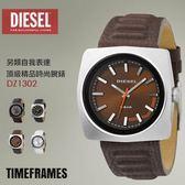 【人文行旅】DIESEL | DZ1302 頂級精品時尚男女腕錶 TimeFRAMEs 另類作風 45mm 設計師款