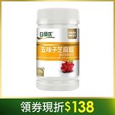 白蘭氏五味子芝麻錠120 錠瓶植物性配方提升代謝助好眠14005048