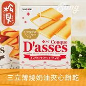 《松貝》三立奶油薄燒12枚93g【4901830351729】bb24