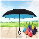 【素色反向傘】防風防滑免持C型手柄遮陽傘 反轉反摺傘 站立傘 雙層太陽傘 站立款反折傘 雨傘