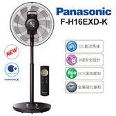 【Panasonic 國際牌】F-H16EXD-K 16吋DC直流遙控立扇/電風扇【全新原廠公司貨】