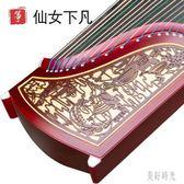 古箏初學者 仙女下凡 入門練習專業考級演奏 民族樂器古箏琴TT3483『美好時光』