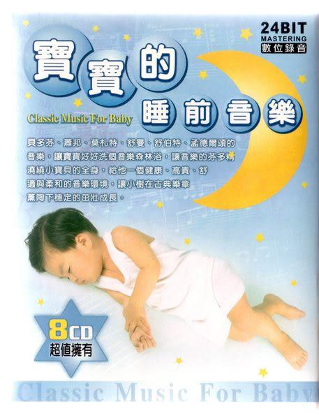 寶寶的睡前音樂 8片裝 CD  (音樂影片購)