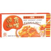 工研益壽多辣味速食咖哩125G/盒【愛買】