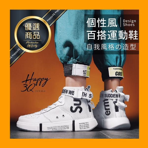 帆布鞋內增高潮鞋百搭休閒運動男鞋高幫鞋男潮流平底鞋-多款39-44【AAA5496】預購