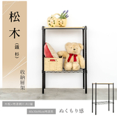 【dayneeds】松木60x30x90公分二層烤黑收納層架