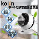 kolin歌林9吋靜音擺頭循環扇 KFC-MN961S