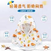 兒童防曬衣防紫外線夏季輕薄款透氣男女寶寶防曬服嬰兒冰絲空調衫 快速出貨