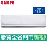 SAMPO聲寶11-15坪1級AU/AM-PC72DC1變頻冷暖空調_含配送到府+標準安裝【愛買】