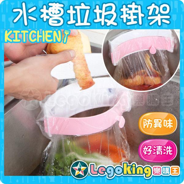 【樂購王】《水槽垃圾掛架》日本熱銷 防臭 果蠅 超穩三吸盤 廚房 廚餘 衛浴【B0277】