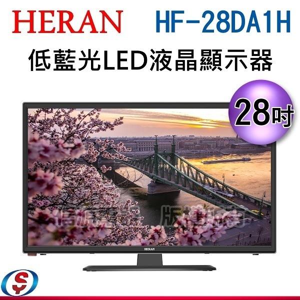 【信源】28吋【HERAN禾聯 低藍光LED液晶顯示器+視訊盒】HF-28DA1H/HF28DA1H 不含安裝