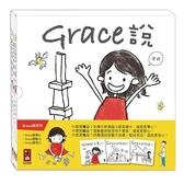 Grace說:中文版(三冊裝)