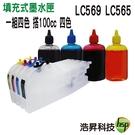 【長版空匣含晶片+100cc寫真墨水】Brother LC569+LC565 可填充式墨水匣 四色一組 適用於J3520/J3720
