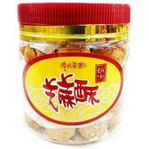 (馬來西亞零食)饌宇芝麻酥 1罐250公克【8888812100338】