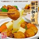 【海肉管家】經典手路菜鮮嫩獅子頭X1包(200克±10%/包)