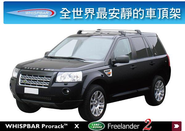 ∥MyRack∥WHISPBAR FLUSH BAR Land Rover Freelander 2  專用車頂架∥全世界最安靜的行李架 橫桿∥