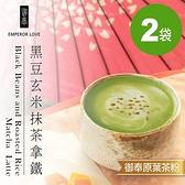 2袋【御奉】黑豆玄米抹茶拿鐵 12入/袋–原葉研磨茶粉袋裝