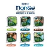 【力奇】MONGE 瑪恩吉 BWILD真野無穀主食貓餐盒100g x24盒組【口味可混搭】 超取限1組 (C632B01-1)