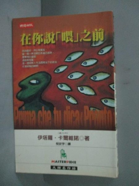 【書寶二手書T2/翻譯小說_IPQ】在你說喂之前_卡爾維諾, 倪安宇