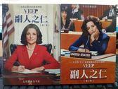 影音專賣店-R28-正版DVD-歐美影集【副人之仁 第1~2季/系列合售】-(直購價)部份無外紙盒