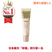 日本 hacica 八和花 深層修護 導入 髮膜 1.5《SV9108》快樂生活網