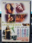 挖寶二手片-P04-223-正版DVD-華語【OL誘惑之各自各精彩】-張文慈 姚嘉妮 田蕊妮