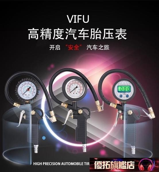 輪胎氣壓計 VIFU胎壓表氣壓表高精度帶充氣輪胎壓監測器車用數顯胎壓計打氣槍 優拓