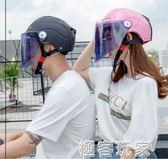 野馬摩托車頭盔男天四輕便半覆式電動車安全帽女防曬半盔 igo 『極客玩家』