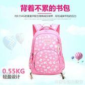 書包小學生女兒童1-3-4-6年級女孩輕便可愛公主韓版女生後背包一5  居家物語
