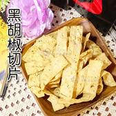 切片系列-麻辣、黑胡椒、鮭魚 3種口味可選 180g[TW00201]千御國際(0717-0726限購一個)