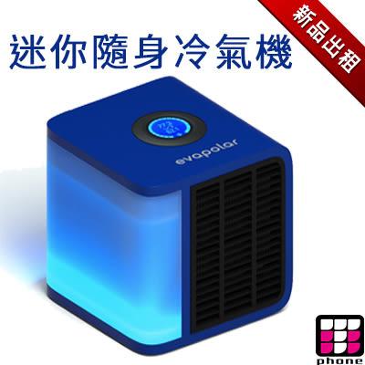【3C出租】Evapolar 迷你隨身冷氣機(可接USB)(最新趨勢以租代替買)