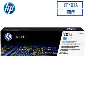 CF401A HP原廠藍色碳粉匣 (201A)  適用 M252dw/M277dw