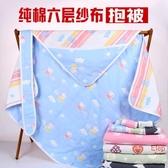 新生兒抱被 純棉紗布寶寶春秋夏季裹布嬰兒被子 包巾抱毯包被