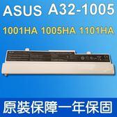 華碩ASUS A32-1005 原廠電池 AL31-1005 AL32-1005 ML32-1005 ML31-1005 Eee PC 1101 1101HA 1101HGO EeePC 1001HA 1001PX 1005