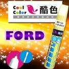 (特價品) FORD 福特汽車專用,酷色...