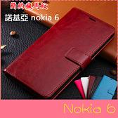 【萌萌噠】諾基亞 Nokia 6 (5.5吋)  瘋馬紋保護套 皮紋側翻皮套  商務素面 支架插卡磁扣 手機套